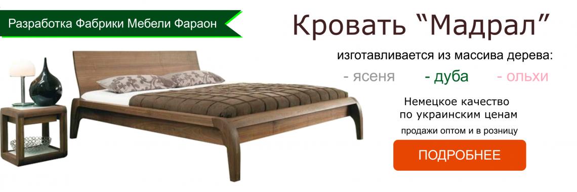 Кровать Мадрал