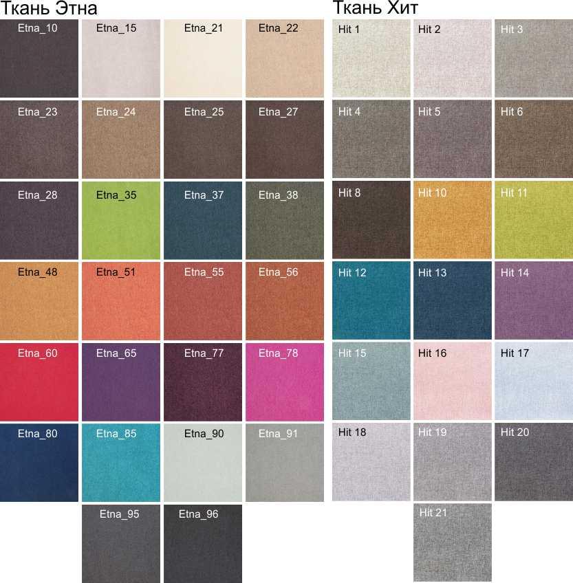 цветовая гамма тканей