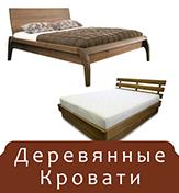 Деревянные кровати - Фабрика Мебели Фараон