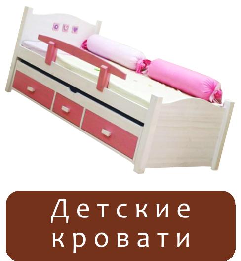 Детские кровати - Фабрика Мебели Фараон