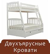 Двухъярусные кровати - Фабрика Мебели Фараон