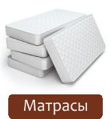 Матрасы - Фабрика Мебели Фараон
