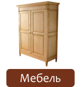 Мебель из дерева - Фабрика Мебели Фараон
