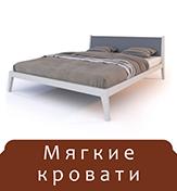 Мягкие кровати - Фабрика Мебели Фараон